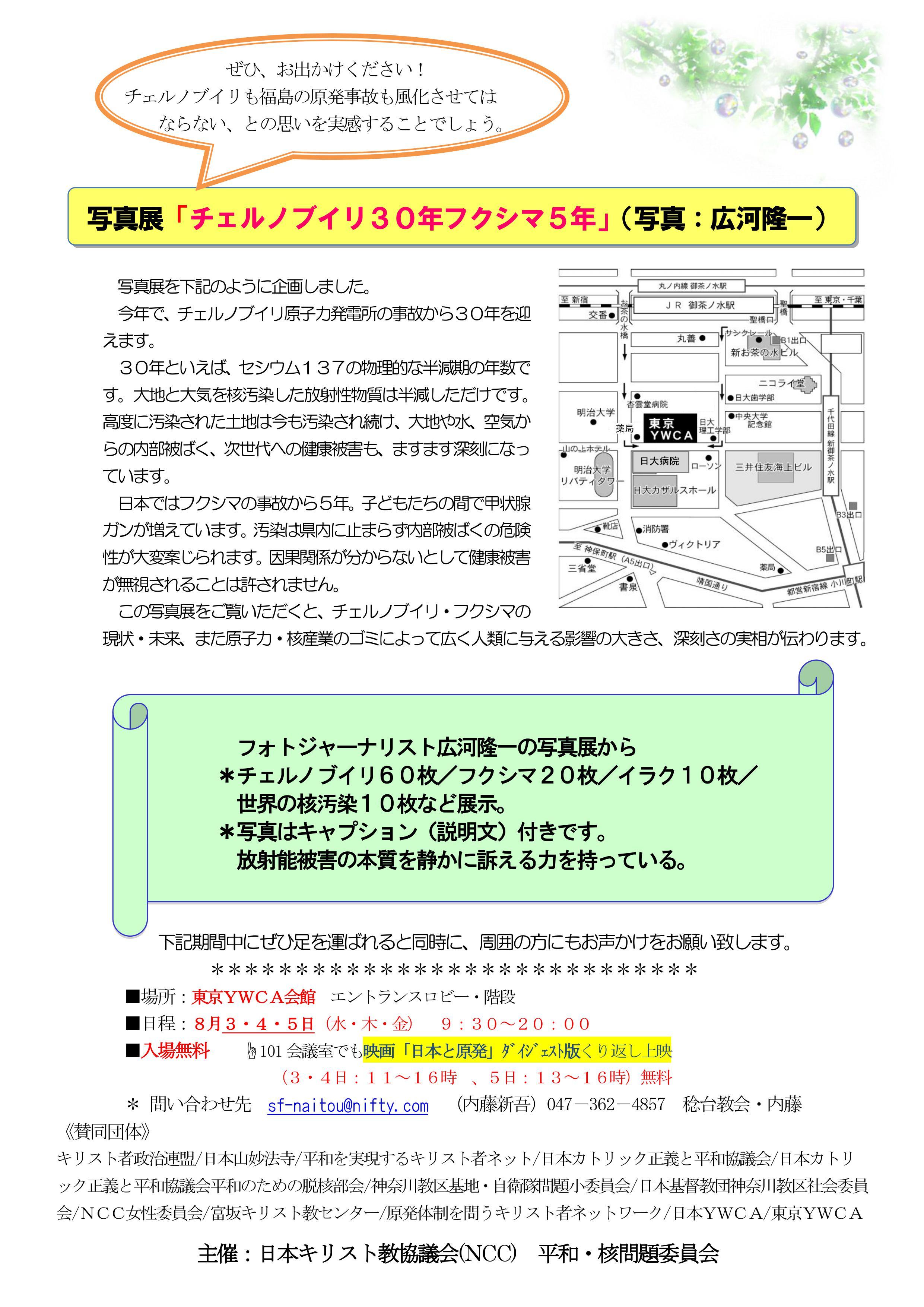 日本キリスト教協議会(NCC)平和・核問題委員会が8月3日から5日まで東京YWCA会館で開く写真展「チェルノブイリ30年フクシマ5年」のチラシ