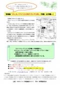 東京都:NCC平和・核問題委、写真展「チェルノブイリ30年フクシマ5年」開催へ 「日本と原発」上映も