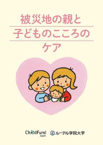 ポケットブック『被災後の子どものこころのケアQ&A』には、熊本地震の影響を受けながら子育てをしている保護者たちへのメッセージと、子どもの心のケアのヒントがQ&A形式で収められている。