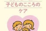 チャイルド・ファンド、「子どものこころのケア」ポケットブック制作 熊本県内の保護者約4万人に配布