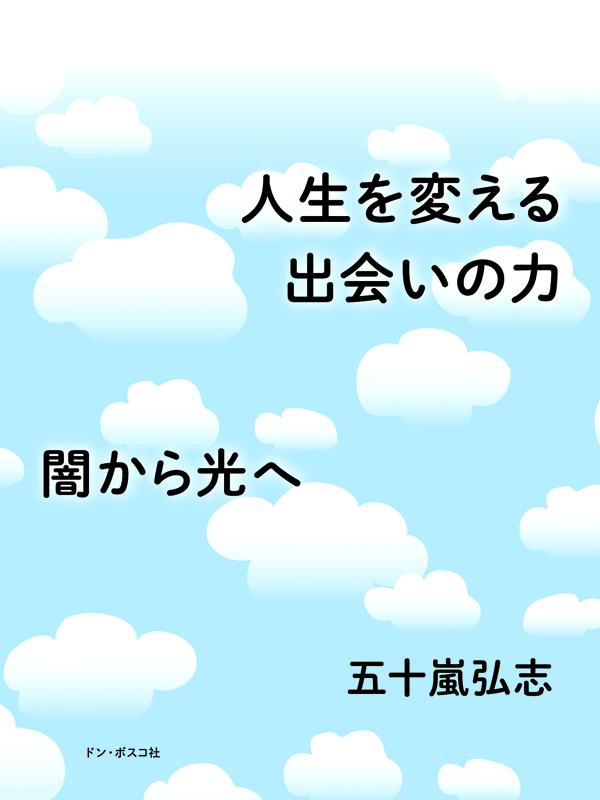 五十嵐弘志著『人生を変える出会いの力』(画像:ドン・ボスコ社提供)