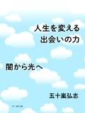 【書評】再生と希望・・・闇から光へ 五十嵐弘志さん半生つづる 『人生を変える出会いの力』