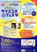 【熊本県】くまもとスマイル実行委員会主催「世界一楽しい サイエンス・フェスタ」、7月30日・31日