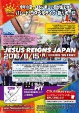東京・豊洲に新しい祭りがやってくる!「JESUS REIGNS JAPAN 2016」8月15日