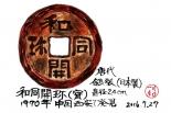 温故知神—福音は東方世界へ(52)景教小事典⑦ 川口一彦