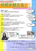 「ゆる~く多様性ってなにか考えてみませんか」新宿のルーテル東京教会でトークイベント 8月26日