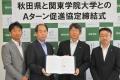 関東学院大、秋田県とUIターン就職促進などを目的にした協定を締結