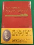「山の日」制定を記念 「日本近代登山の父」宣教師ウォルター・ウェストンの手記、松本市などが初刊行