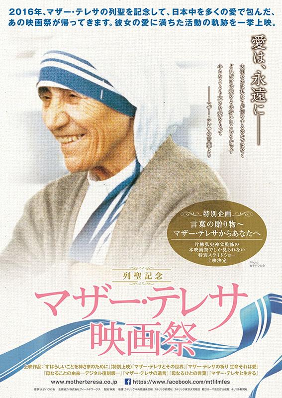 東京都:マザーの愛に満ちた活動の軌跡を一挙に上映、列聖記念「マザー・テレサ映画祭」