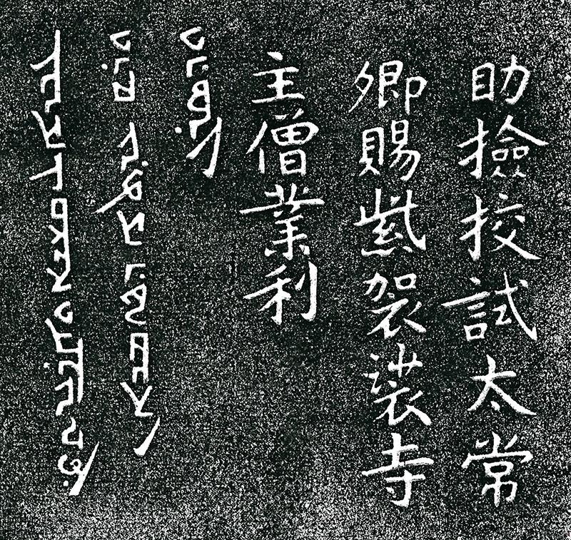 ガブリエルを「業利」と漢訳。唐代の中国では、「寺」は会堂、「主僧」は長老のこと。