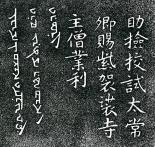 温故知神—福音は東方世界へ(53)景教小事典⑧川口一彦