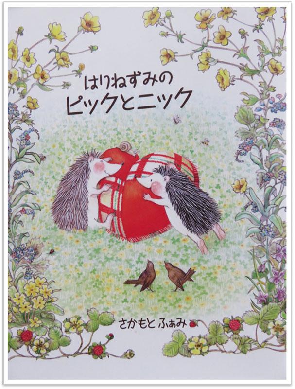 ちいさな絵本や日記とにゃんずたち(20)愛のピンククッション 高津恵子