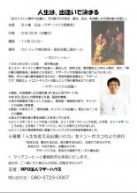 東京都:講演会「人生は、出逢いで決まる」 NPO法人マザーハウス理事長・五十嵐弘志氏 9月4日・25日