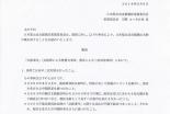 日本聖公会京都教区主教に辞職勧告 過去の牧師による性暴力事件の対応と責任めぐり