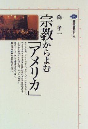 森孝一著『宗教からよむ「アメリカ」』(1996年、講談社)