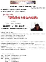 東京都:VIPプリズム「闇から光へ」シンポジウム「薬物依存と社会内処遇」