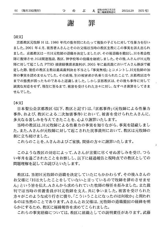 日本聖公会京都教区主教に辞職勧告 「京都事件」の現在に至るまでの経緯(2)