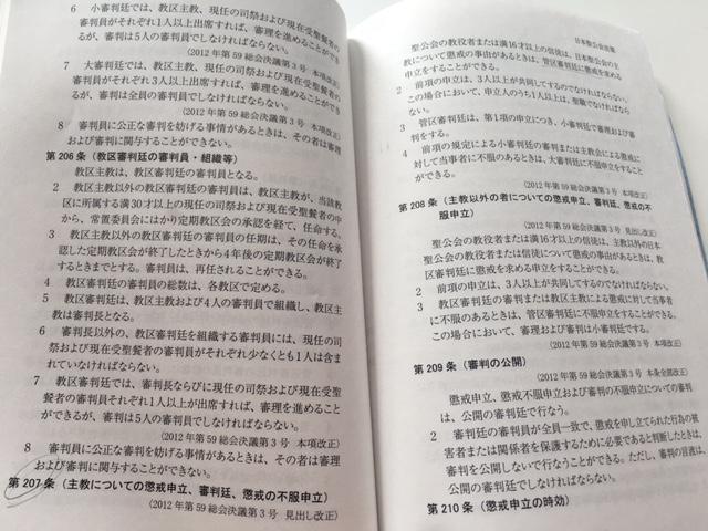 日本聖公会京都教区主教に辞職勧告 牧師による性虐待事件「京都事件」の現在に至るまでの経緯(1)