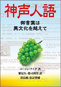 ユージン・ナイダ著『神声人語―御言葉は異文化を超えて』