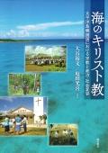 大谷裕文・塩田光喜編著『海のキリスト教 太平洋島嶼諸国における宗教と政治・社会変容』