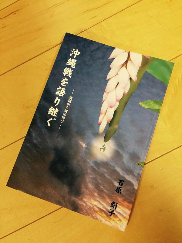 石原絹子牧師が昨年出版した『沖縄戦を語り継ぐ―地獄から魂の叫び―』。「語り部として、何か形に残したかった」と話す。