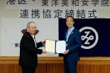 東洋英和女学院と港区が連携協定を締結 10月から「村岡花子記念講座」開設企画セミナー