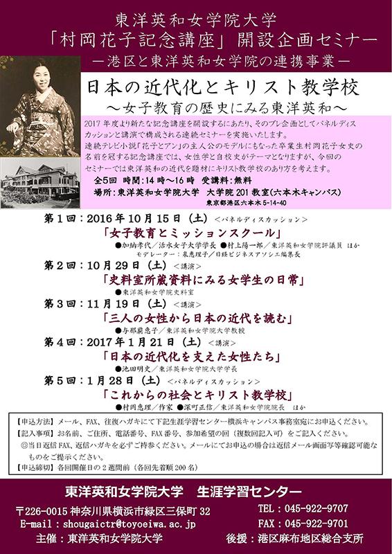 港区と東洋英和女学院が連携協定を締結 10月から「村岡花子記念講座」開設企画セミナー
