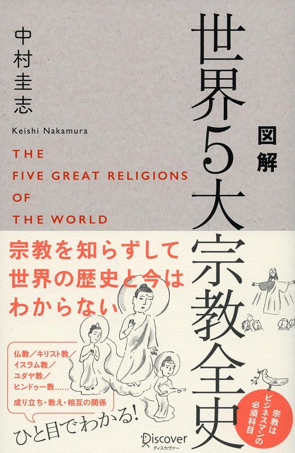 中村圭志著『図解 世界5大宗教全史』