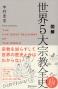 宗教の相互関係を明らかにする 中村圭志著『図解 世界5大宗教全史』 「宗教について知りたい」の声に応え