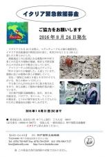 神戸国際支縁機構、イタリア中部地震、緊急救援募金の受け付け開始