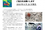 神戸国際支縁機構、イタリア中部地震の緊急救援募金受け付け開始
