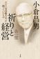 小学館ノンフィクション大賞受賞『小倉昌男 祈りと経営 ヤマト「宅急便の父」が闘っていたもの』