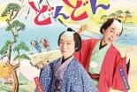 井上ひさしの和製みゅーじかる「たいこどんどん」を観劇して 世界の子どもたちを支援しませんか