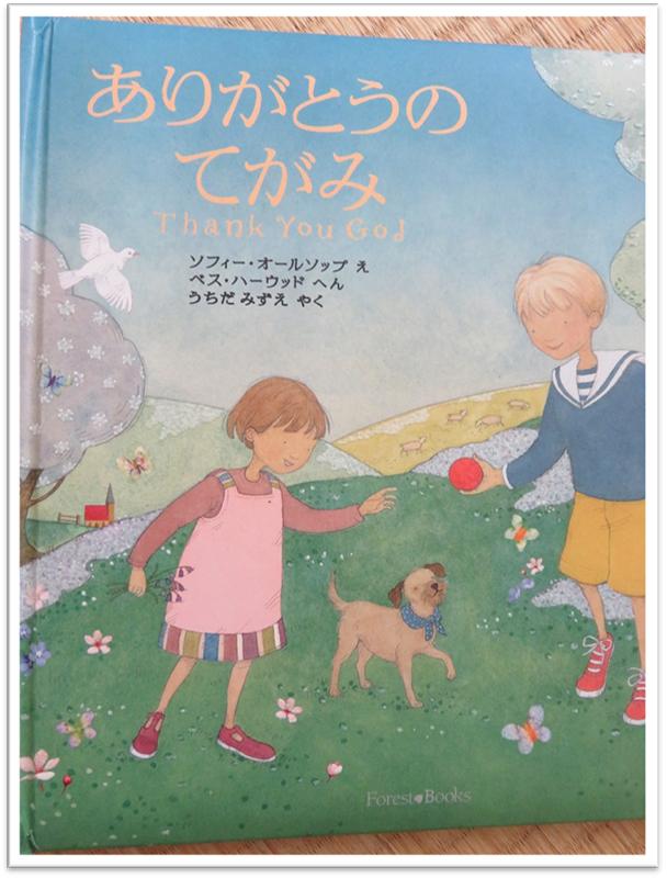 ちいさな絵本や日記とにゃんずたち(21)ありがとう 高津恵子