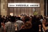 世界42カ国で翻訳出版 ペンテコステ神学に基づく注解付旧新約聖書『FIREBIBLE』 ついに日本で初出版