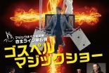 【大阪府】ゴスペルマジックショーwithアーサー・ホーランドbyフーガ&はるか、10月10日