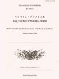明治学院歴史資料館 資料集『ウィリアム・グリフィスと米国長老教会女性海外伝道協会』刊行