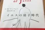 養父ヨセフもつらいよ!? 南アのノーベル文学賞作家が描く現代版『イエスの幼子時代』