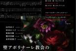東京都:「聖アポリナーレ教会のレクツィオ」日本初の復活演奏会 9月29日