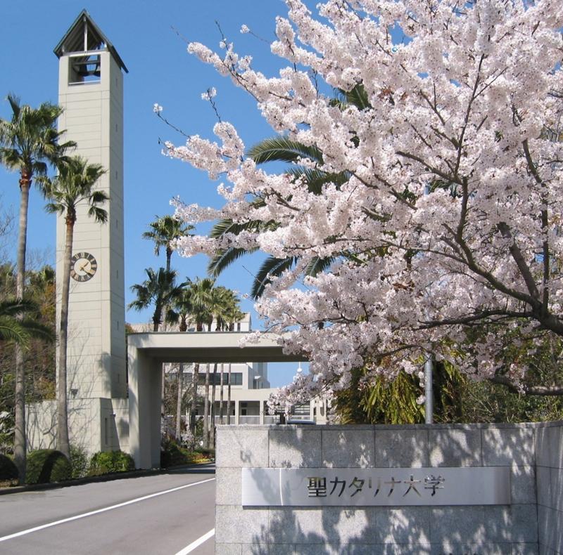 聖カタリナ大学(写真:聖カタリナ大学提供)