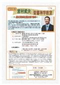 第4回宮村武夫・聖書神学教室「見えるものと見えないもの」東京プレヤーセンターで9月21日から