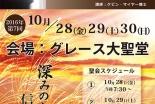 大阪府:第7回聖書聖会 「深みのある信仰生活」テーマに グレース大聖堂で10月28日から
