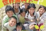 10月16日は国連「世界食料デー」 日本国際飢餓対策機構、全国21会場で食料問題の啓発イベント開催へ