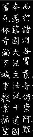 温故知神—福音は東方世界へ(55)景教小事典⑩中国唐代に景教が中国全土で栄えた理由 川口一彦
