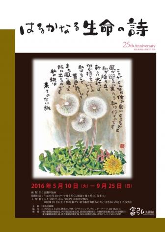 富弘美術館開館25周年企画展「はるかなる生命の詩」 25日まで
