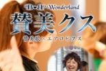 神奈川県:賛美を歌いながらエクササイズ!「賛美クス」特別講座VOL. 3開催 11月6日
