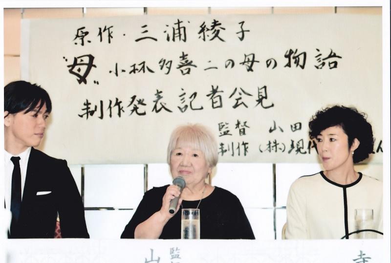 東京・銀座の三笠会館で先月23日に開かれた三浦綾子原作映画「母―小林多喜二の母の物語」の製作発表会見に臨む山田火砂子(ひさこ)監督。実力派の俳優陣を迎え、さらに悲願の三浦作品とあって、メガホンを握る手にも力が入る。
