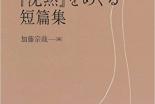 没後20年 遠藤周作のキリスト教信仰の根底にある母への思慕を知る 『「沈黙」をめぐる短篇集』