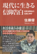 佐藤優著『現代に生きる信仰告白―改革派教会の伝統と神学』