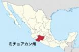 誘拐された司祭、遺体で発見 メキシコ ここ数日で3件目